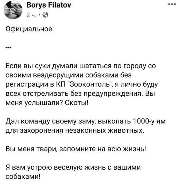 """""""Отстреливать вездесрущих тварей"""": фейковый пост Филатова вызвал скандал"""