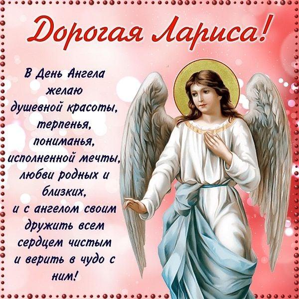 День ангела Ларисы открытки оригинальные
