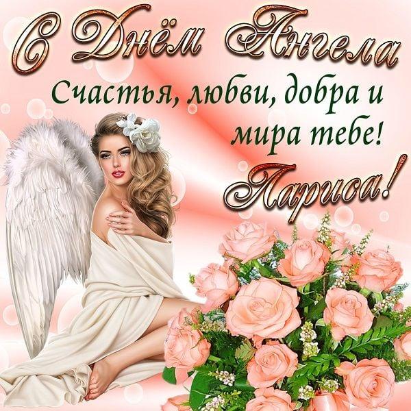 с днем ангела лариса прикольные картинки