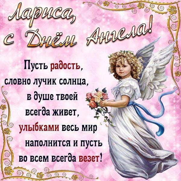 с днем ангела лариса красивые картинки