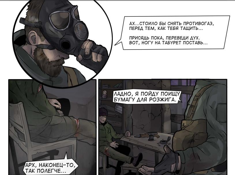 Пример рисунка из комикса