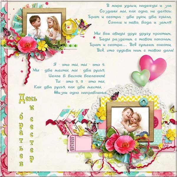 открытки с днем брата и сестры красивые