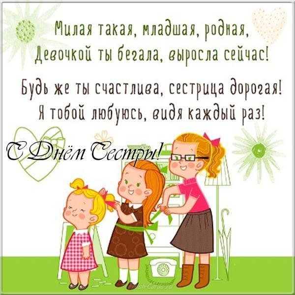День братьев и сестер картинки для сестры