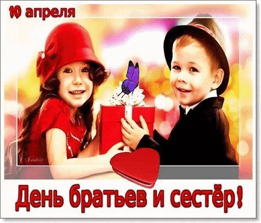 День братьев и сестер открытки красивые