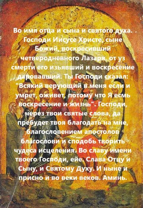 Лазарева суббота. Икона и молитва