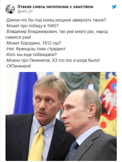 """Виноваты печенеги"""": рунет взорвался после обращения Путина к ..."""