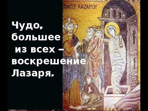 Лазарева суббота 2020 – поздравления в прозе и стихах, картинки и гиф