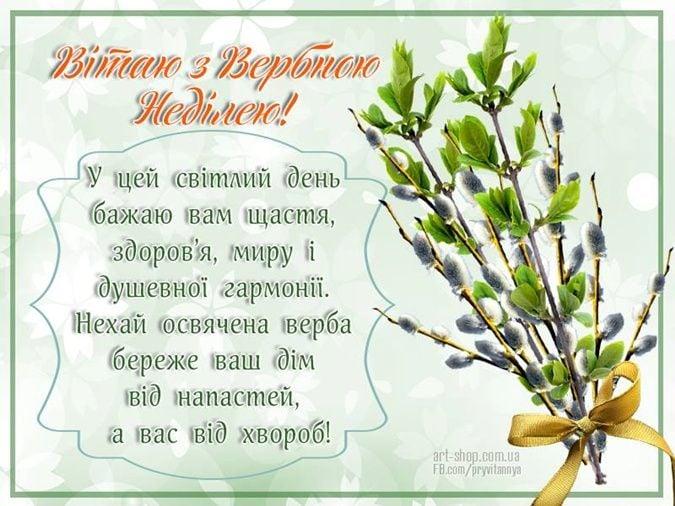 листівки з вербною неділею