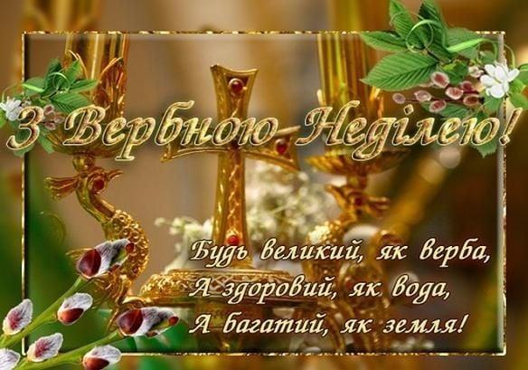 вітання з вербною неділею картинки