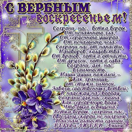христианские открытки с вербным воскресеньем православные