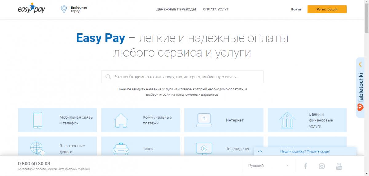 Оплата коммуналки вEasyPay