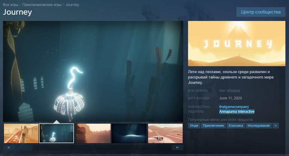 Страница Journey в Steam