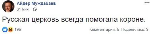 """""""Пашка, продай мерседес"""": в Сети глумятся над УПЦ МП из-за коронавируса"""