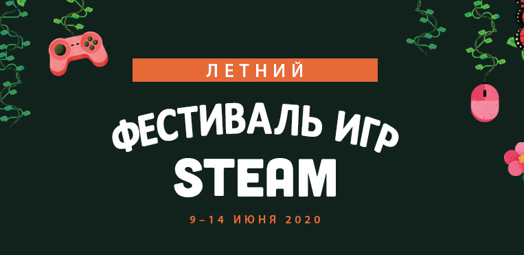 Летний фестиваль игр Steam