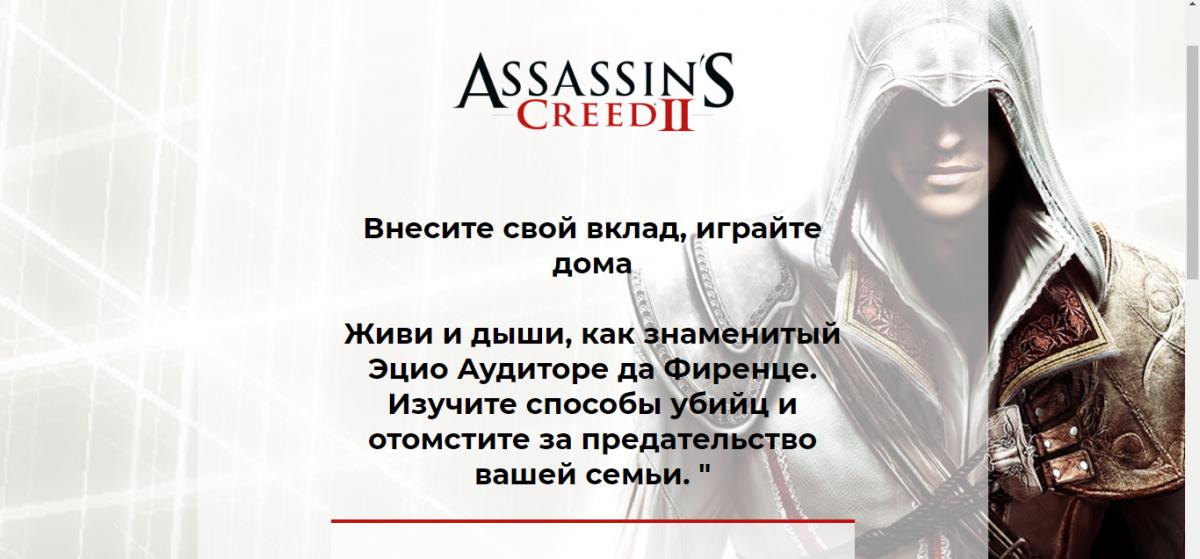Страница раздачи Assassin's Creed II