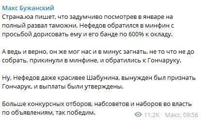 Нефедов обогатился за счет космических надбавок к зарплате, опубликован документ