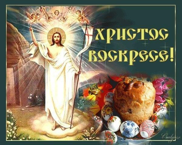 христос воскрес красиві картинки