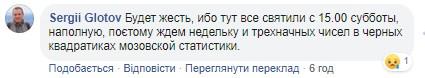 """""""Будет жесть"""": попы УПЦ МП без масок провели крестный ход"""