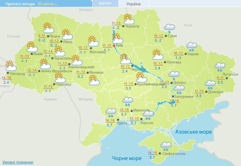 Синоптики предупредили, что ряду областей Украины грозят сильные заморозки – Погода в Украине