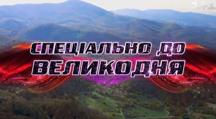 Голос Країни 10 сезон спецвипуск 19-04-2020 - дивитись онлайн