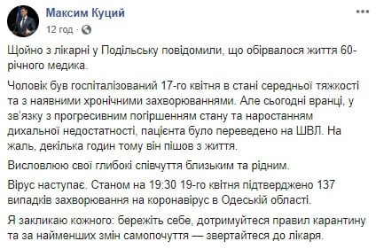Злая уханьская зараза убила семейного врача в Одесской области