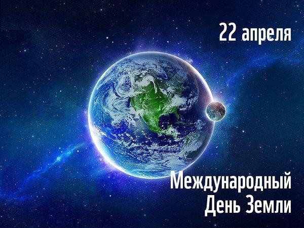 День земли 2020 - с чем и как поздравлять 22 апреля