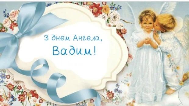 вадим день ангела листівки