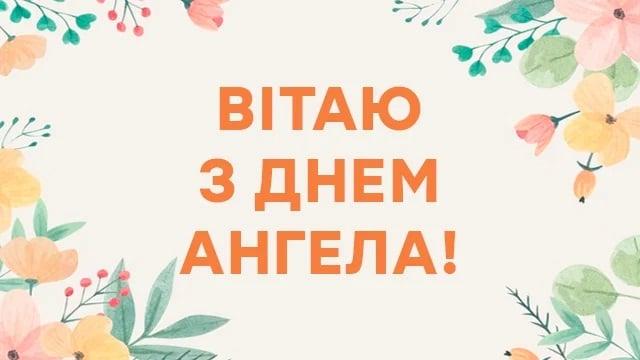 День ангела Вадима - найкращі поздоровлення і картинки для Вадима