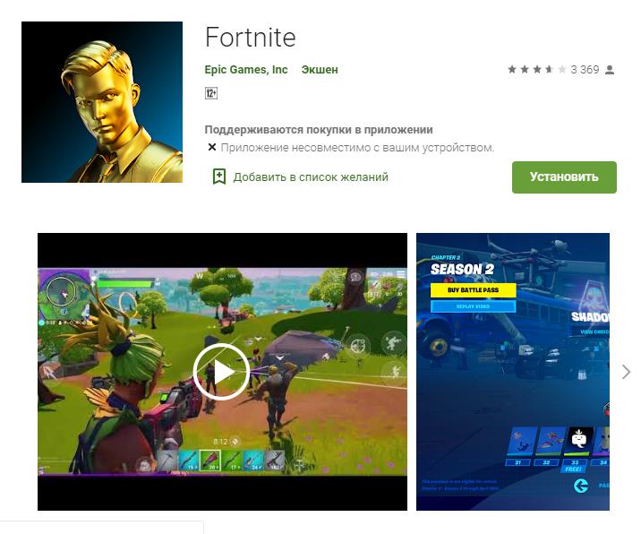 Fortnite в Google Play Store