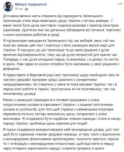 """""""Тихо в бункері плаче Пєтя"""": Саакашвілі погодився працювати в Кабміні Шмигаля"""