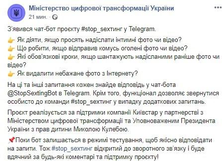 В Кабмине озаботились украинцами, посылающими секс-фото через Сеть