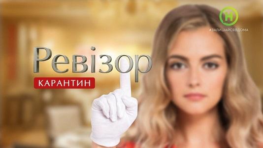 Ревізор Карантин 2020