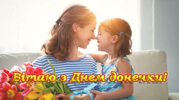 З Днем доньки листівки