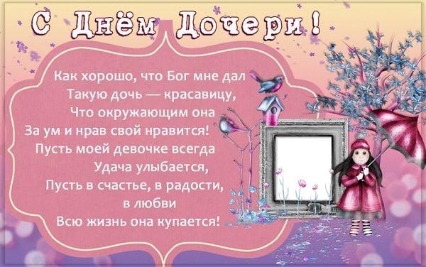 бесплатные открытки с днем дочерей