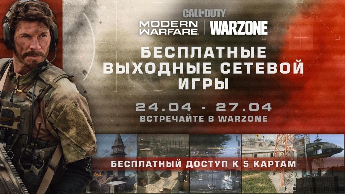 Бесплатные выходные в Call of Duty: Warzone