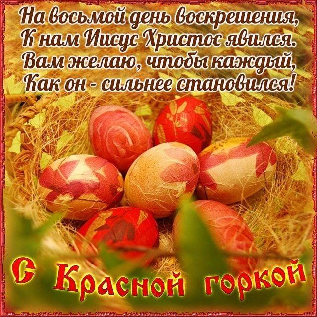 праздник красная горка поздравления открытки