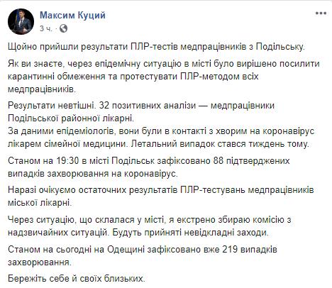 """Под Одессой семейный врач """"наградил"""" китайской хворью более 30 медиков"""