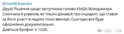 """""""Царьки из КГГА начудили"""": главные подробности задержания Слончака"""