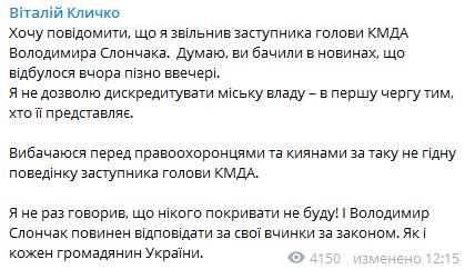 "Кличко жестко наказал ""дебошира"" Слончака"