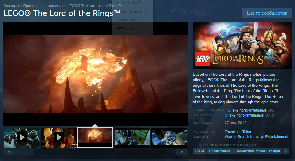 Сторінка LEGO The Lord of the Rings в Steam
