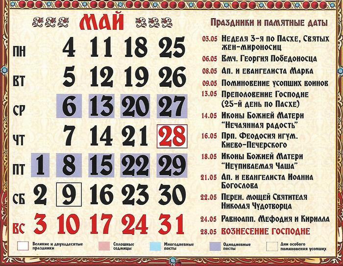 Православный календарь на май 2020 - православные праздники и посты в мае 2020 года