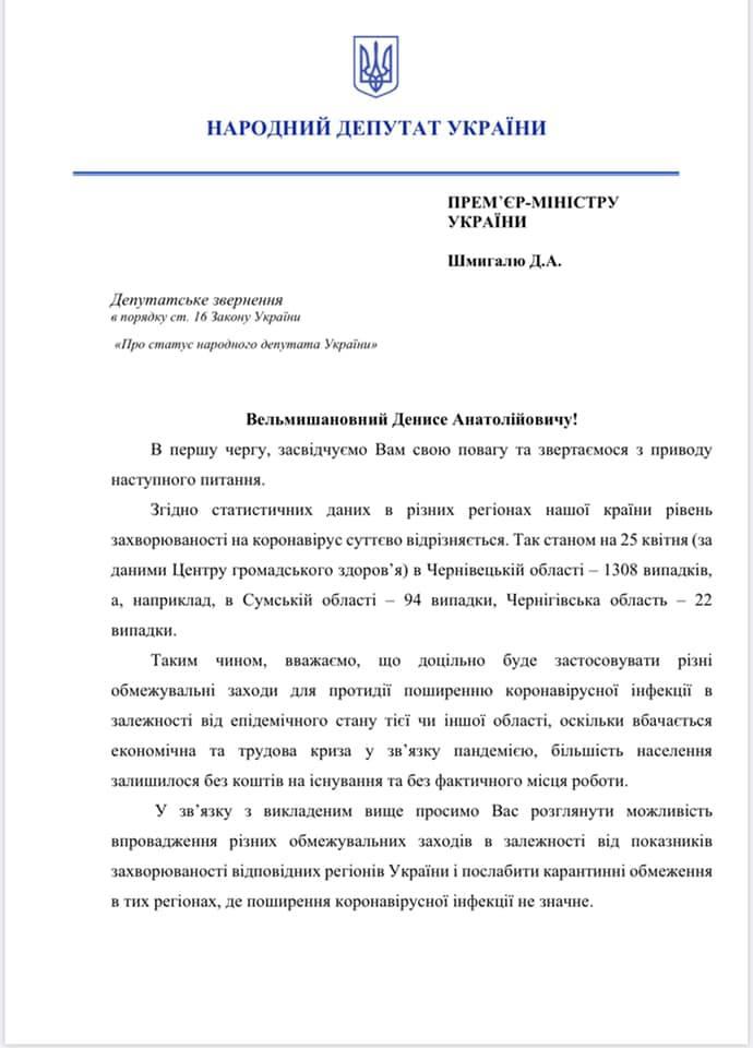 """""""Слуги народа"""" обратились к Денису Шмыгалю"""