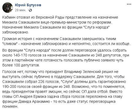 Слуги народа заблокировали назначение Саакашвили - источник