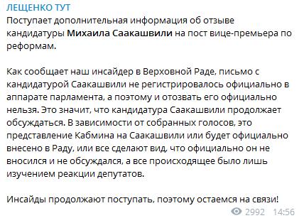 Лещенко объяснил, почему кандидатуру Саакашвили нельзя отозвать из Рады