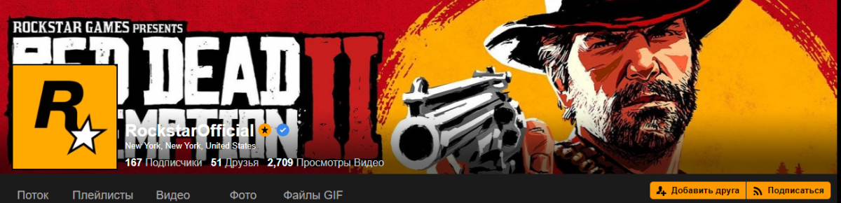 Аккаунт Rockstar Games на Pornhub