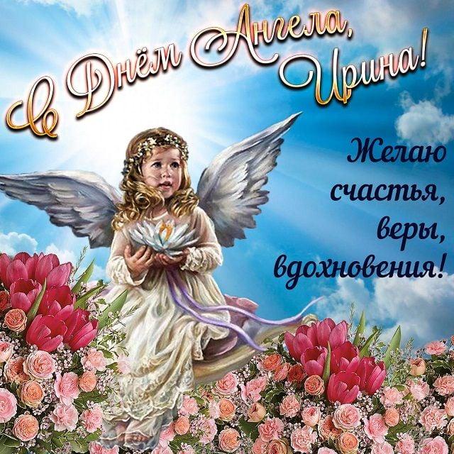 открытки м днем ангела ирины фото
