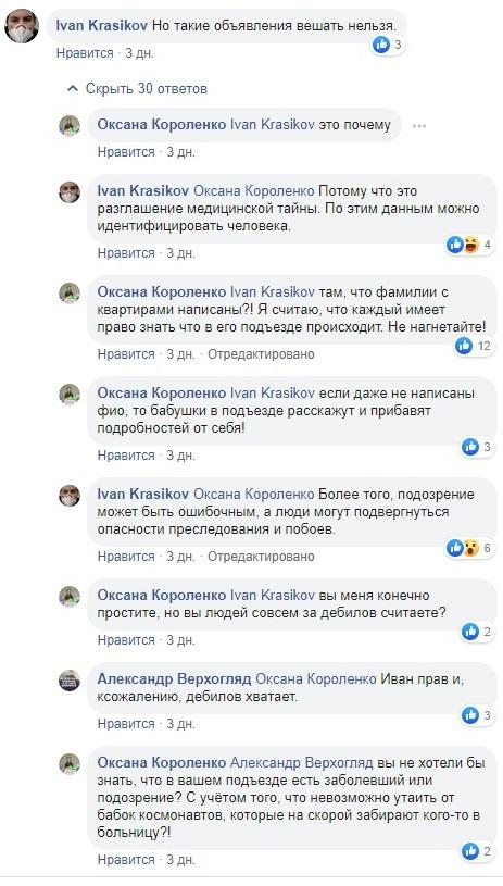 """""""Дебилов хватает"""": в Днепре пометили дома пациентов с подозрением на коронавирус"""