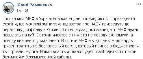 """""""МВФ нужно посылать на **й"""": эксперт разнес рекомендации Фонда Украине"""
