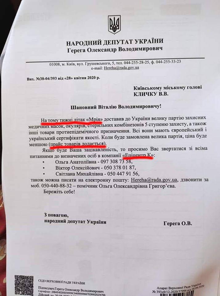 На Мрии привезли: нардеп Герега предложил Кличко закупать маски в Эпицентрах