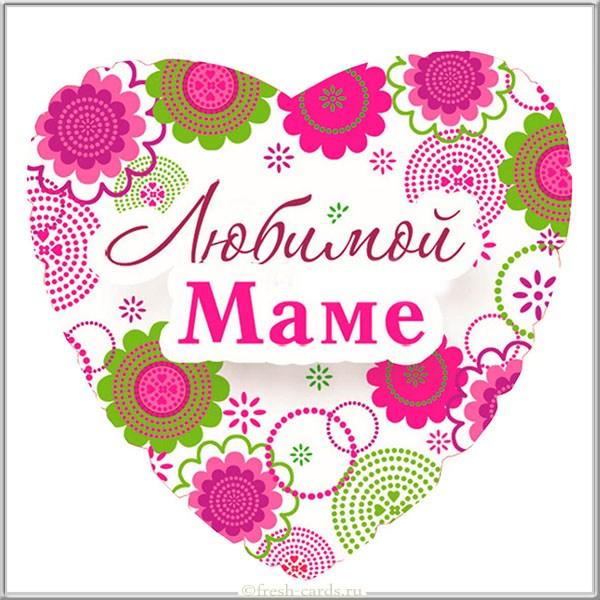 День жен-мироносиц открытки маме